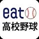 eat高校野球公式アプリ