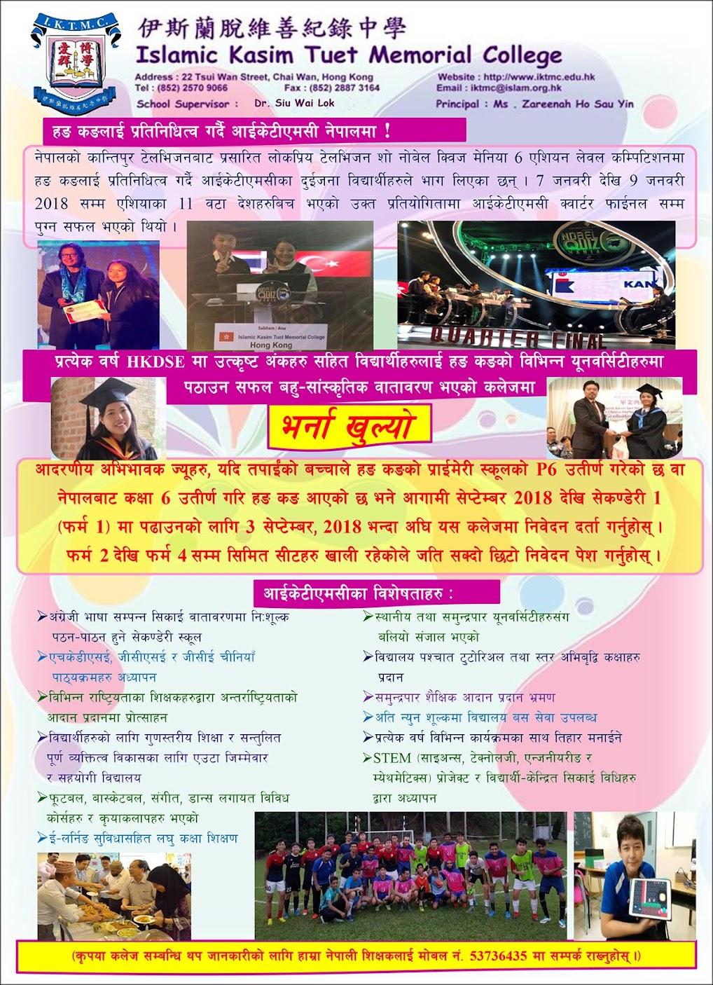 भर्ना खुल्यो | Admission open