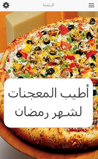 أطيب المعجنات لشهر رمضان