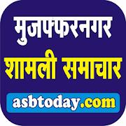 muzaffarnagar news, Shamli news