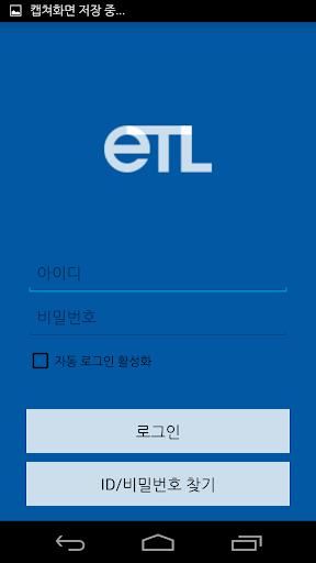 이티엘 : 서울대학교 eTL