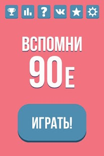 Вспомни 90-е- screenshot thumbnail