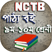 NCTB Text books for SSC / Class 9-10 Books 2019