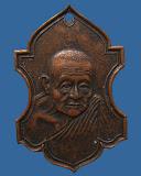 เหรียญใบสาเกพระครูโสภณกัลยาณวัตร (หลวงพ่อเส่ง) วัดกัลยาณมิตร ครบ 7 รอบ 84 ปี พ.ศ. 2517