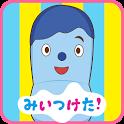 みいつけた!いすのまちのコッシー 子供向けのアプリ知育ゲーム icon