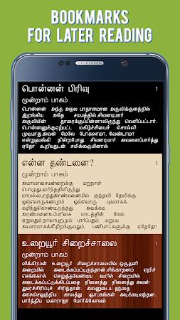Parthipan Kanavu - கல்கி தமிழ் 17.0 screenshot 1536799