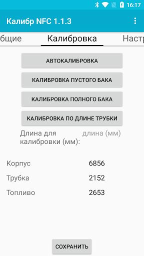 u041au0430u043bu0438u0431u0440 NFC 1.2.4 screenshots 3