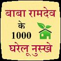 Baba Ramdev ke 1000 nuskhe icon