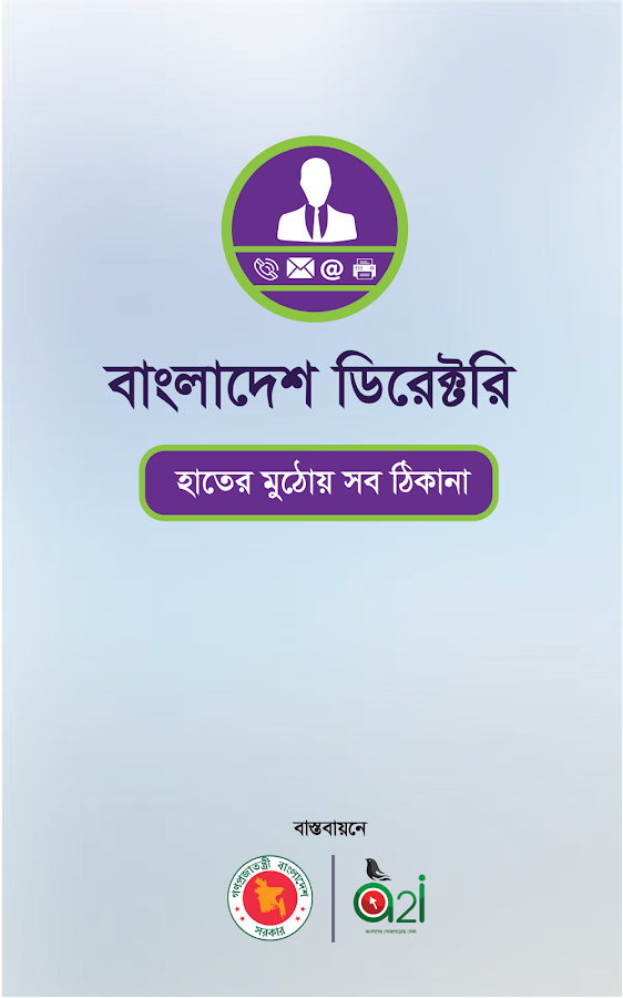 Bangladesh Directory- screenshot