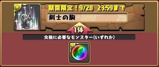 剣士の駒-虹メダル