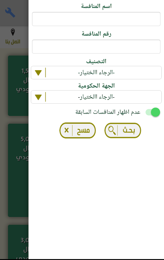 ‫منافسات‬‎- screenshot