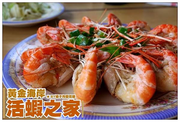活蹦新鮮蝦料理~芒果台啤暢飲消暑:黃金海岸活蝦之家‧台中店