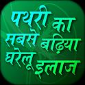 पथरी का सबसे बढ़िया घरेलू इलाज - pathari ka ilaj icon