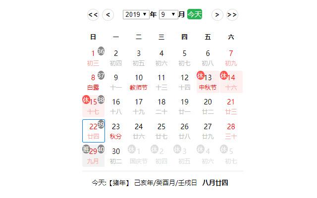 节假日日历