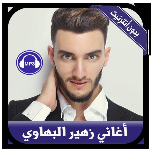 HABIBI MP3 GRATUIT BAHAOUI TÉLÉCHARGER ZOUHAIR