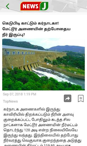 News J Tamil 1.5 screenshots 2