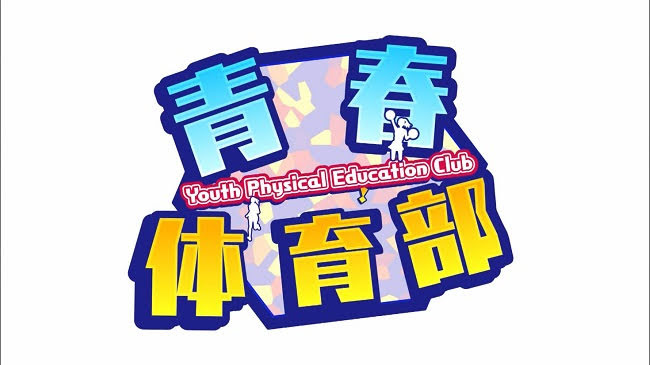 200509 (720p+1080i) HKT青春体育部! ep32
