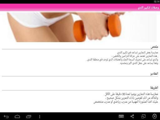وصفات لتكبير الثدي|玩健康App免費|玩APPs