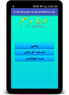 Surah Maryam Sa Mushkilat Hal for PC-Windows 7,8,10 and Mac apk screenshot 18