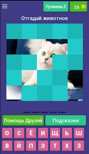 u0423u0433u0430u0434u0430u0439 u0436u0438u0432u043eu0442u043du043eu0435  screenshots EasyGameCheats.pro 3