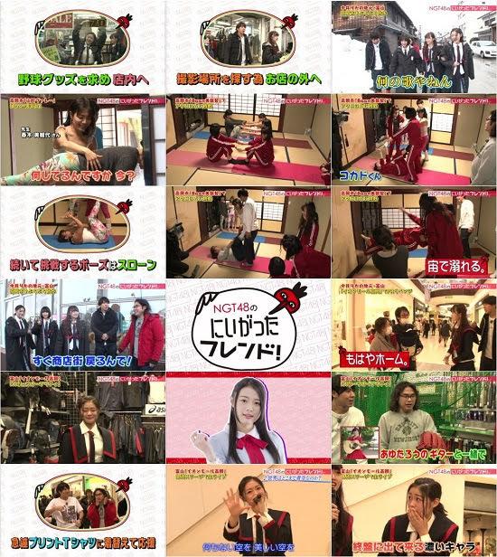 (TV-Variety)(720p) NGT48のにいがったフレンド! ep62 180326