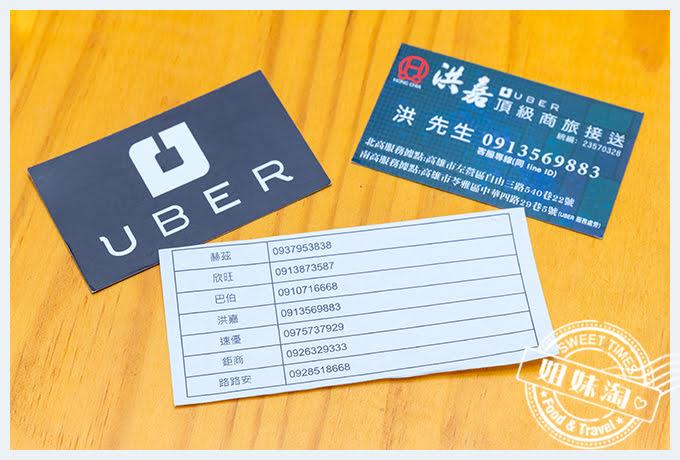 高雄開UBER UBER租車 UBER靠行 高雄UBER 台南UBER 台中UBER 台北UBER 桃園UBER推薦