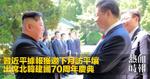 習近平據報獲邀下月訪平壤 出席北韓建國70周年慶典