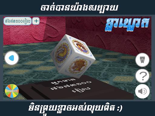 KlaKlouk 3D (Khla Khlouk Game) 2.0.2 1