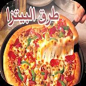أطباق البيتزا