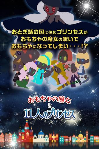 放置育成ゲーム おもちゃの魔女と11人のプリンセス