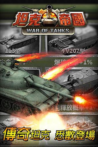 坦克帝國:全面戰爭