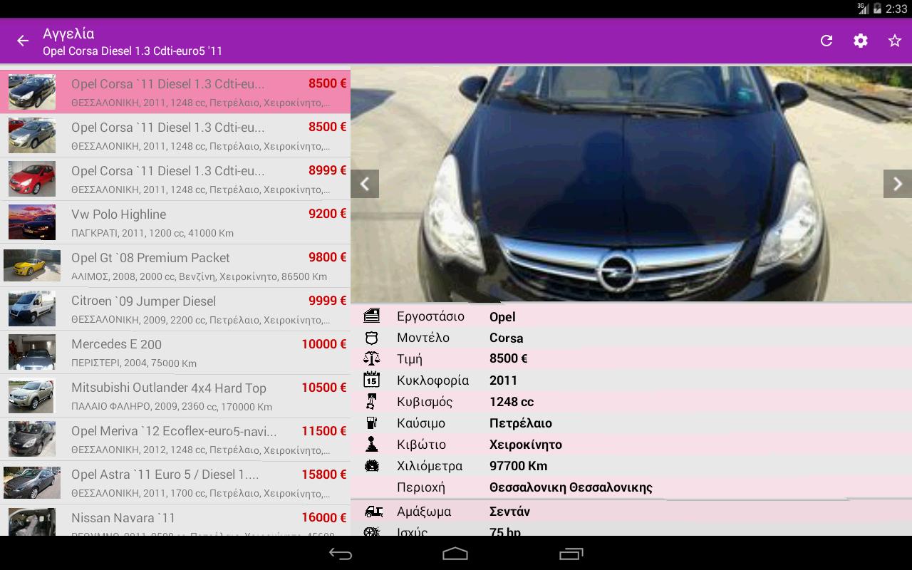 Μεταχειρισμένα Αυτοκίνητα - στιγμιότυπο οθόνης