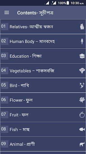 Word Book English to Bangla 1.0 screenshots 1