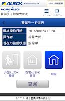 Screenshot of HOME ALSOK