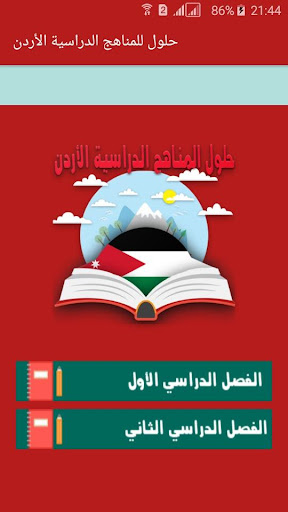 حلول للمناهج الدراسية الأردن for PC