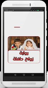 رواية زواج طفلة كاملة - náhled