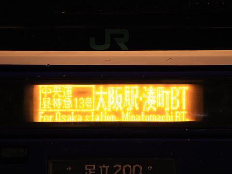 JRバス関東「中央道昼特急13号」 1097_29
