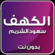 الكهف بصوت سعود الشريم بدون نت