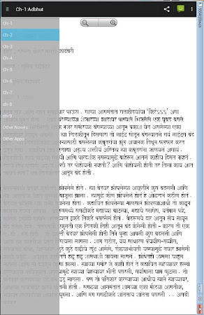Adbhut - Marathi Novel  Book 5.0 screenshot 933465
