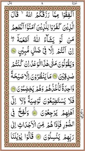 Surah Yaseen - Arabic Reading  screenshots 6