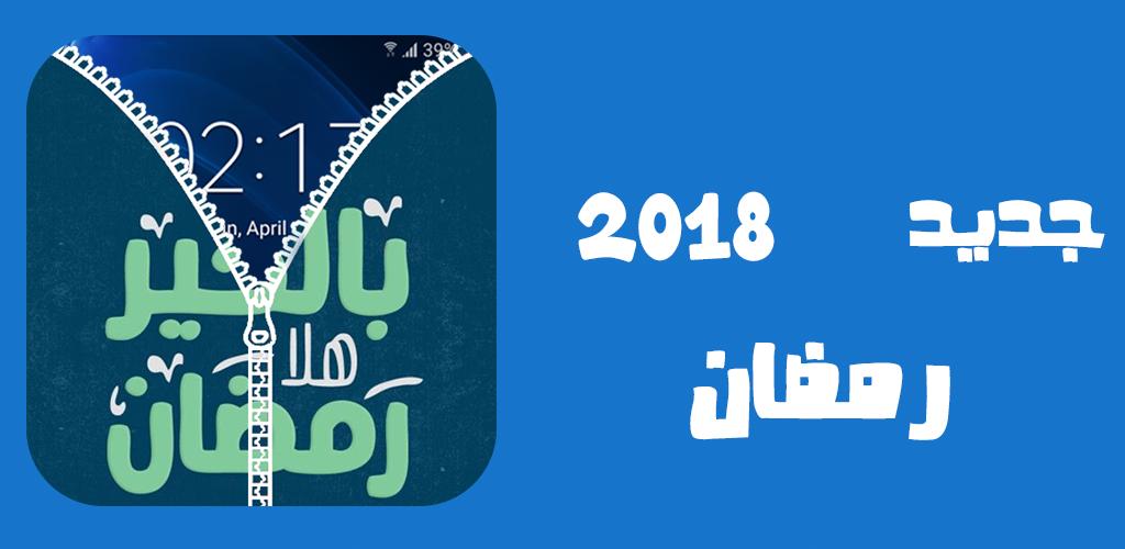 Download قفل الشاشة رمضان 2018 By Saudi Wallpaper Collection