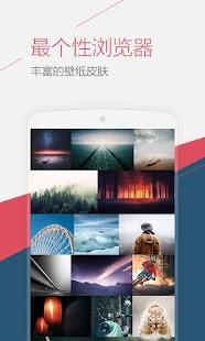 UC浏览器- screenshot thumbnail