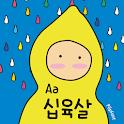 Aa16YearsOld™ Korean Flipfont icon