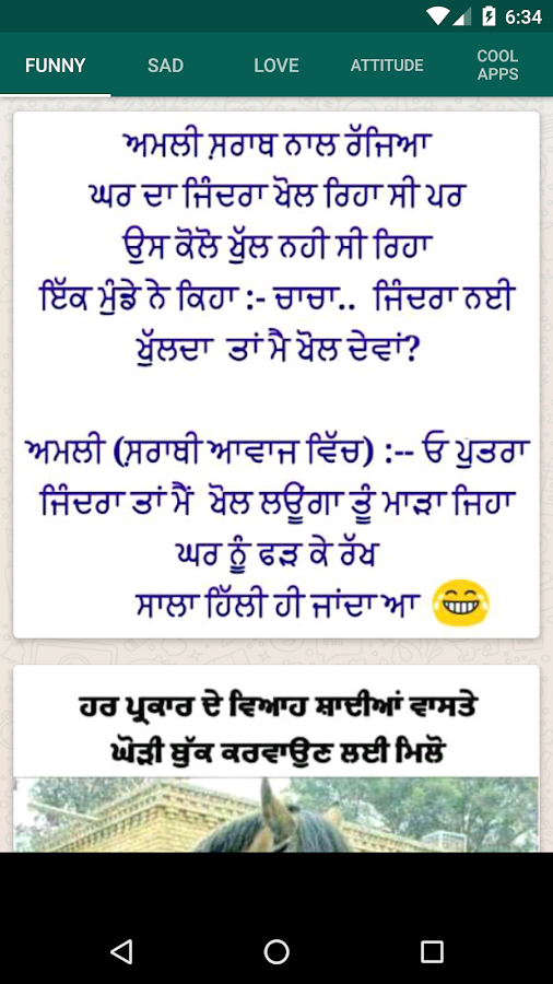 Punjabi status for whatsapp android apps on google play punjabi status for whatsapp screenshot voltagebd Choice Image
