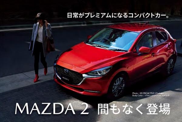 ภาพหลุดของ Mazda 2 รุ่นปี 2019 โฉมไมเนอร์เชนจ์