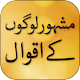 Download Best Urdu Quotes Status & Urdu Quotes SMS For PC Windows and Mac