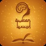 Quran Lexicon (vocabulary) icon