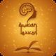 Quran Lexicon (vocabulary) (game)