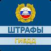 Штрафы ГИБДД официальные / Поиск и оплата штрафов