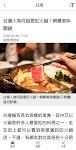 screenshot of 旺旺中時